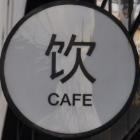 The somewhat discretely-located sign outside of Beijing's The Corner.