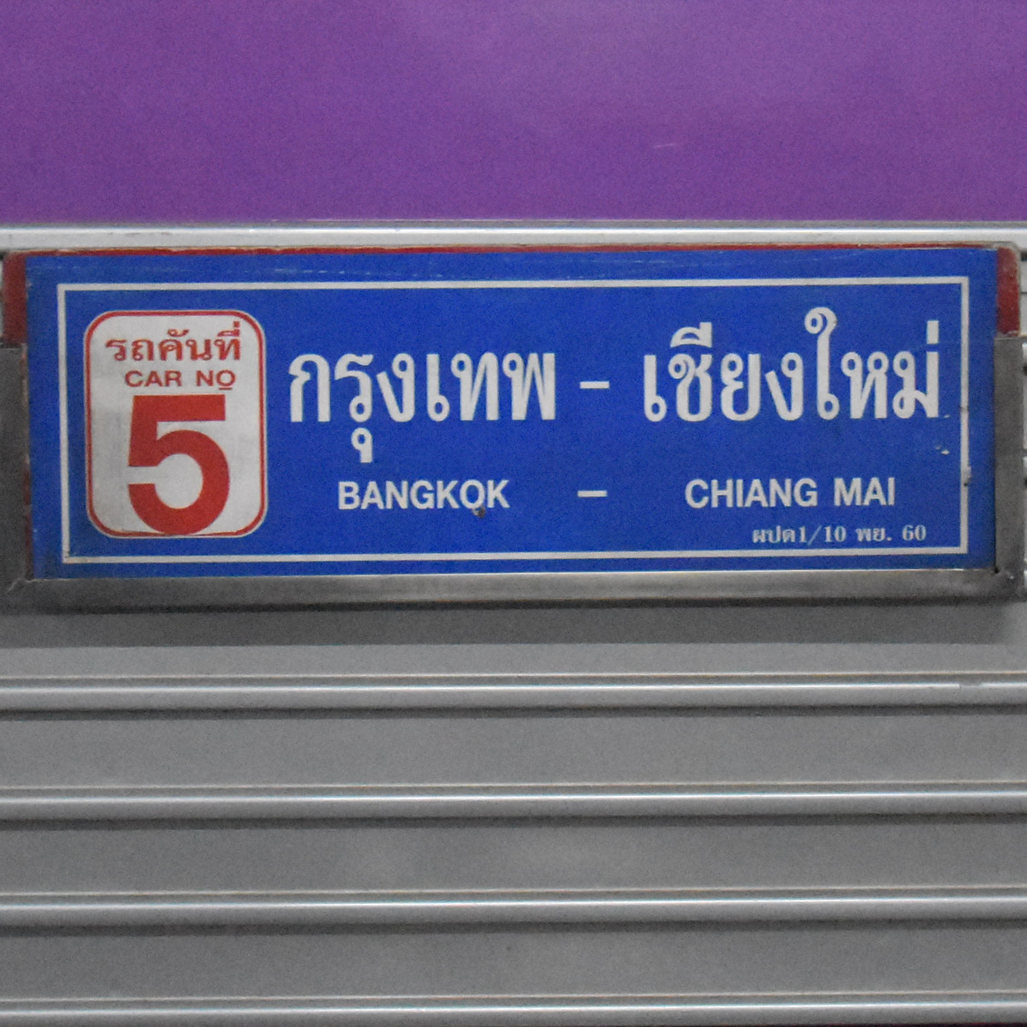 My carriage, number 5, on the sleeper service from Bangkok to Chiang Mai.