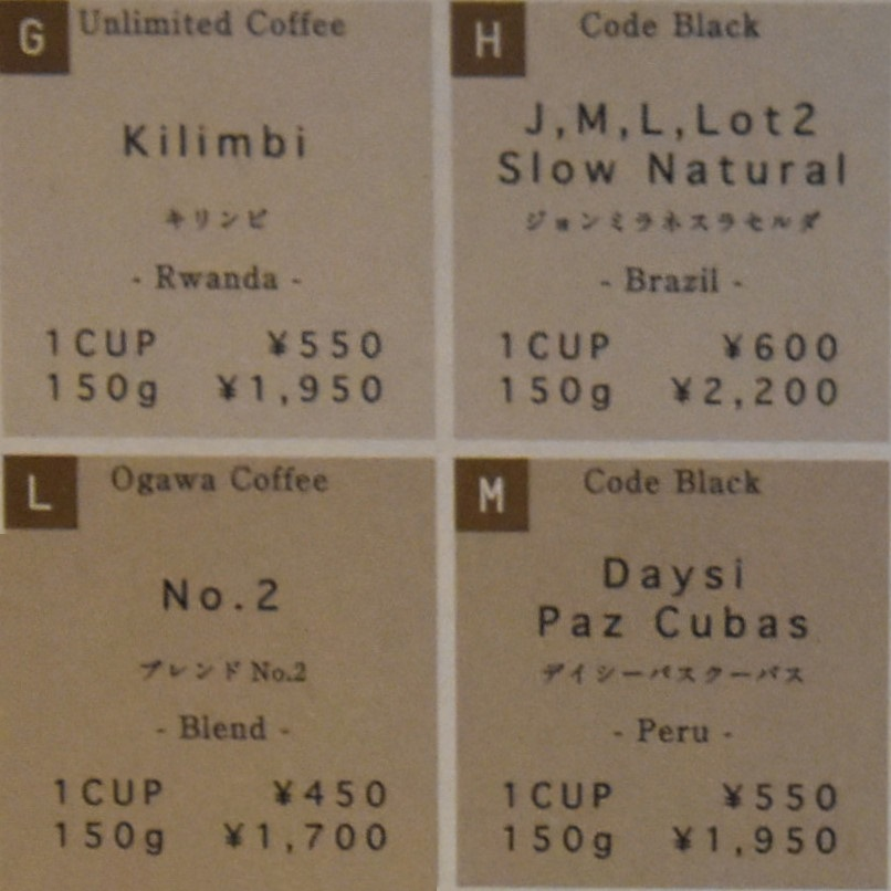 Four of the potential 25 coffees on offer at Koffee Mameya in Tokyo.
