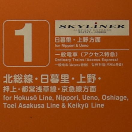 The platform notice for the Keisei Skyliner service from Tokyo.