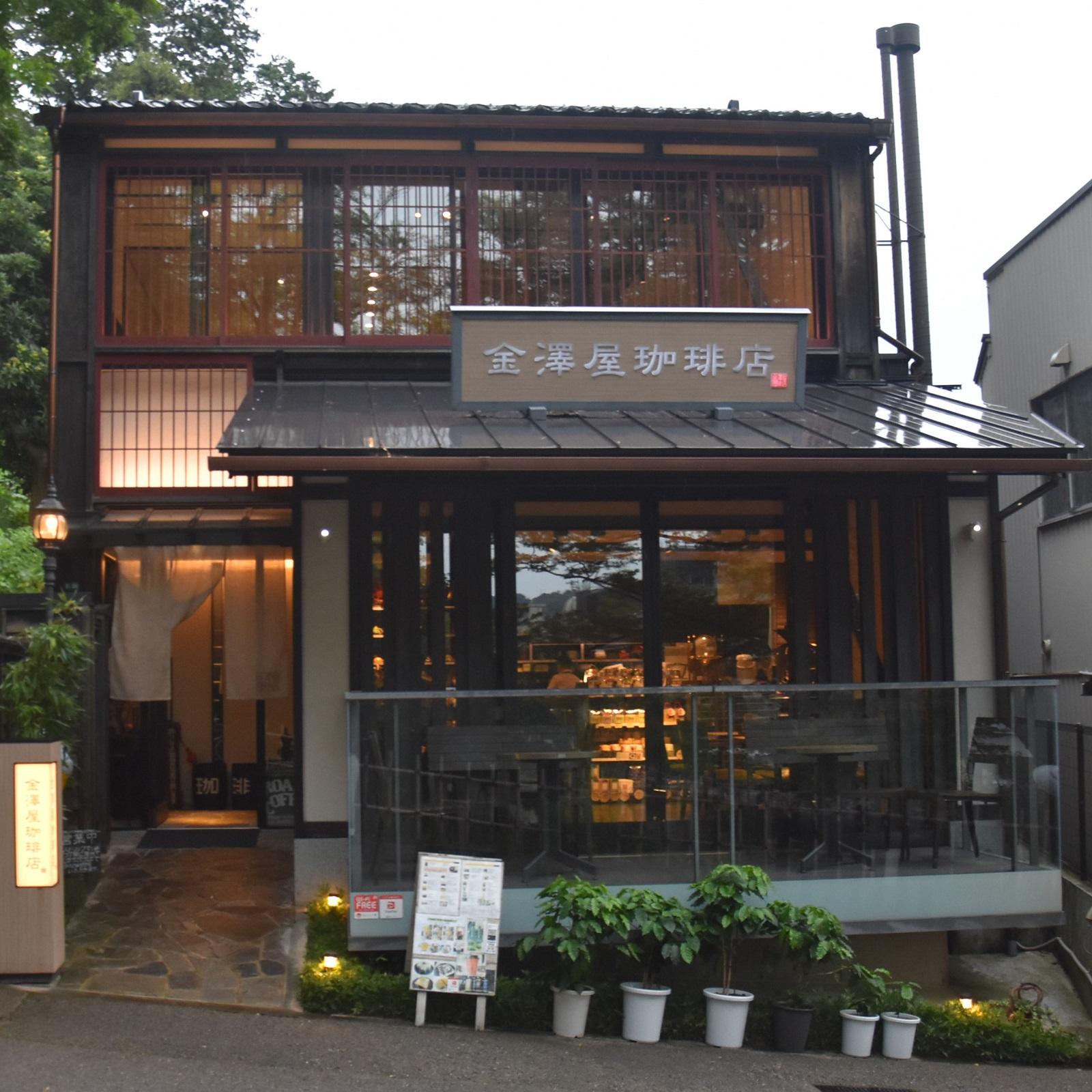 Kanazawaya Coffee Shop Head Office, a welcome sight on a rainy day, just outside the northern entrance to Kanazawa Castle.