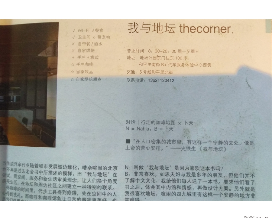 Of course, The Corner is featured! Sadly, it's only in Chinese.