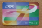 Your constant companion while in Hong Kong: the amazing Octopus Card.