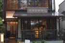 The little outdoor terrace at Kanazawaya Coffee Shop Head Office in Japan is perfect.